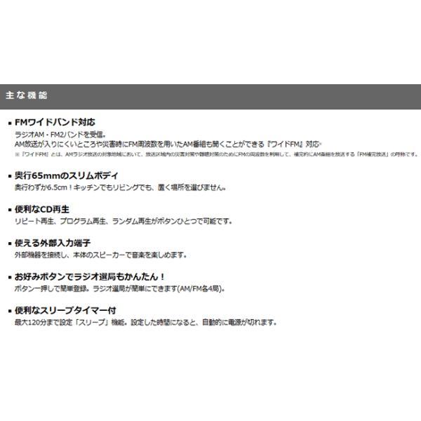 CDラジオ 東芝 TY-C24 送料無料|w-yutori|05