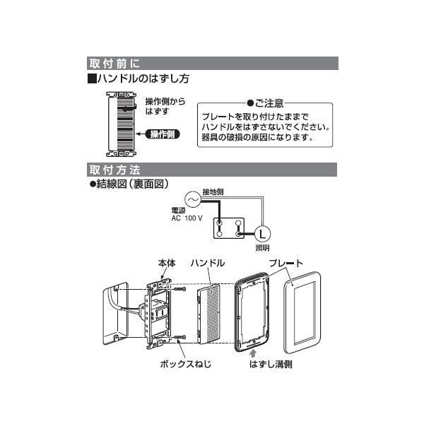 電気スイッチ Panasonic スイッチ パナソニック 埋込 WTP50011WP w-yutori 02