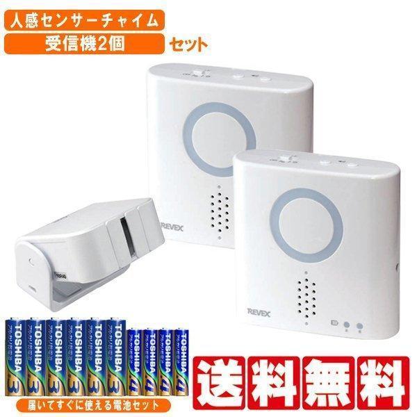 人感センサーチャイム ワイヤレスチャイム 受信機2個 単3・単4 乾電池セット