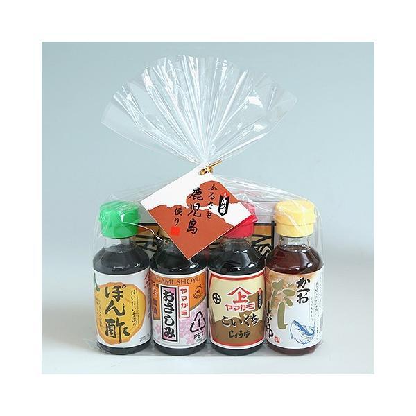 しょうゆ ポン酢 セット 鹿児島 醤油 ヤマガミ 薩摩ふるさとしょうゆ・ぽん酢セット 甘い醤油 お試しセット お土産 上原産業 送料無料 ご当地 お取り寄せグルメ