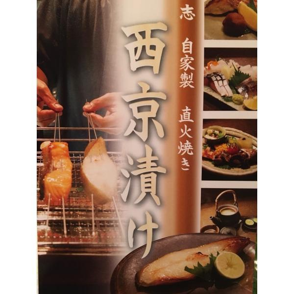 西京漬け|wa-cocoro|05