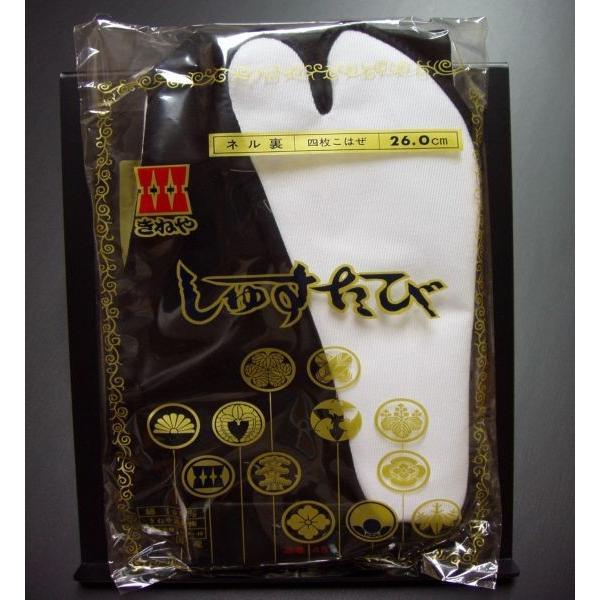 きねや足袋:紳士用黒朱子足袋【ネル裏】|wa-raku