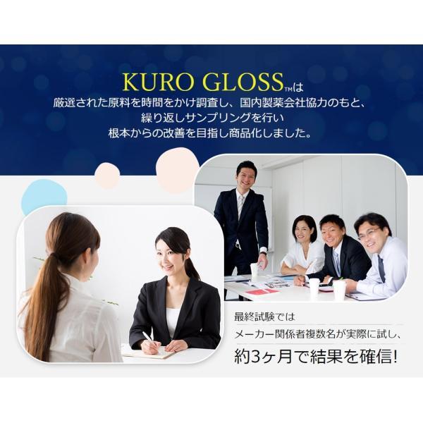 P10倍 初回65%OFF  送料無料  KURO GLOSS 3ヶ月分(270粒)メンズ レディース 白髪染め 白髪 黒髪 ヘアケア 薄毛 wa-s 13