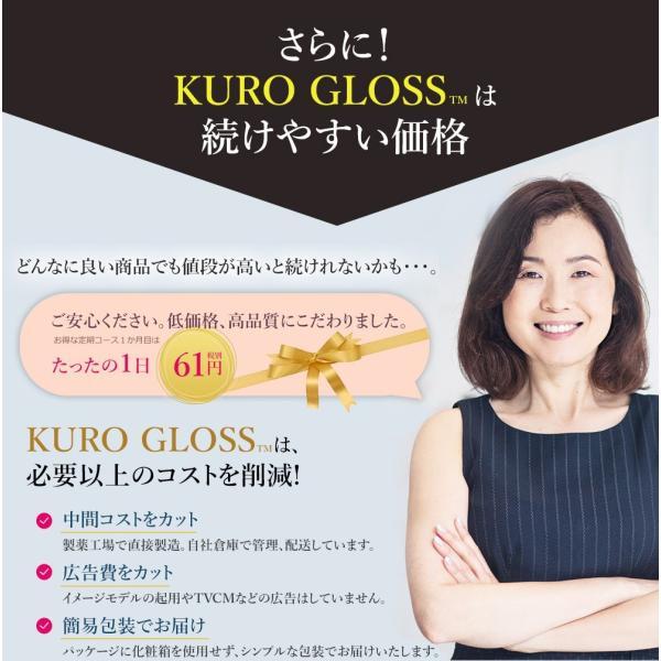 P10倍 初回65%OFF  送料無料  KURO GLOSS 3ヶ月分(270粒)メンズ レディース 白髪染め 白髪 黒髪 ヘアケア 薄毛 wa-s 14
