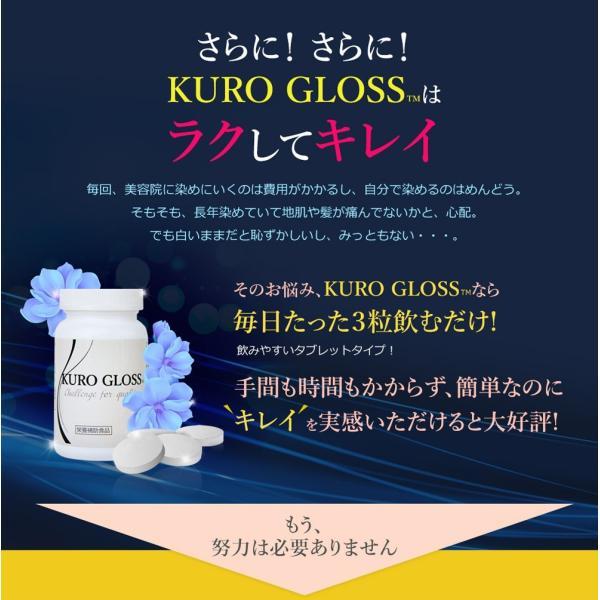 P10倍 初回65%OFF  送料無料  KURO GLOSS 3ヶ月分(270粒)メンズ レディース 白髪染め 白髪 黒髪 ヘアケア 薄毛 wa-s 15