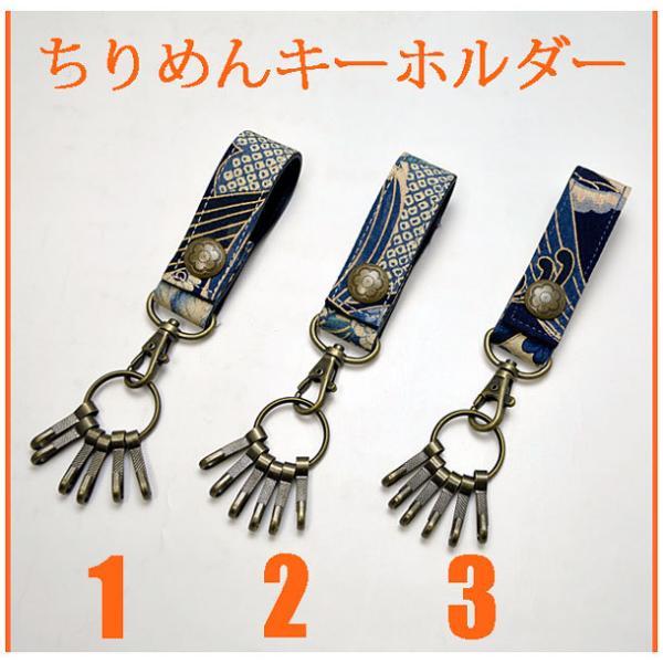 和柄キーホルダー メンズレディース 車 家 鍵 おしゃれかわいいカジュアル キーケース キーカバー キーチェーン キーリング キーフック 6連 日本製 ちりめん