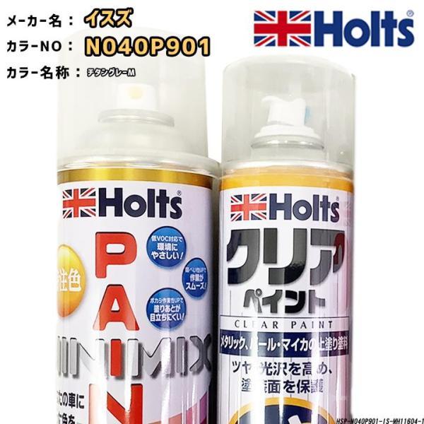 ペイントスプレー イスズ N040P901 チタングレーM Holts MINIMIX クリアスプレーセット