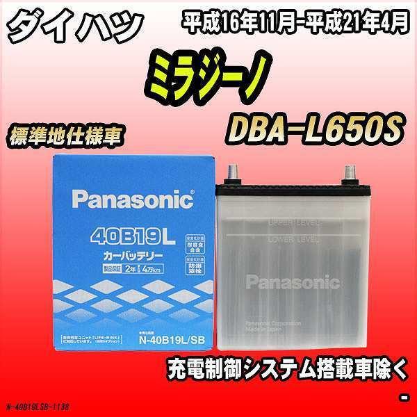 バッテリーパナソニックダイハツミラジーノDBA-L650S平成16年11月-平成21年4月40B19L