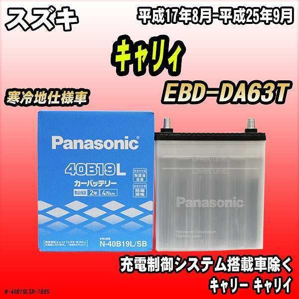 バッテリーパナソニックスズキキャリィEBD-DA63T平成17年8月-平成25年9月40B19L