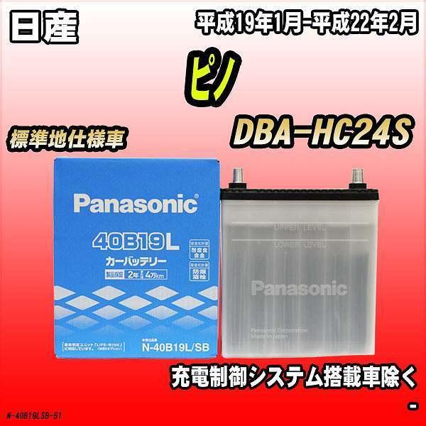 バッテリーパナソニック日産ピノDBA-HC24S平成19年1月-平成22年2月40B19L