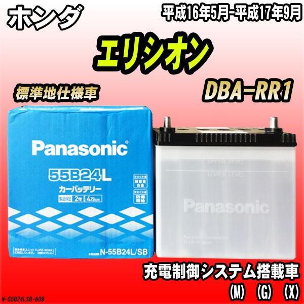バッテリー パナソニック ホンダ エリシオン DBA-RR1 平成16年5月-平成17年9月 55B24L