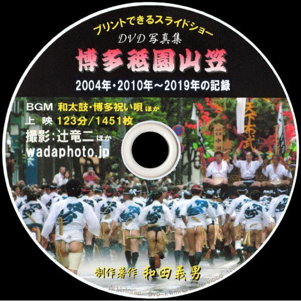 【06】 DVD写真集「博多祇園山笠」(スライドショー形式)|wada-photo