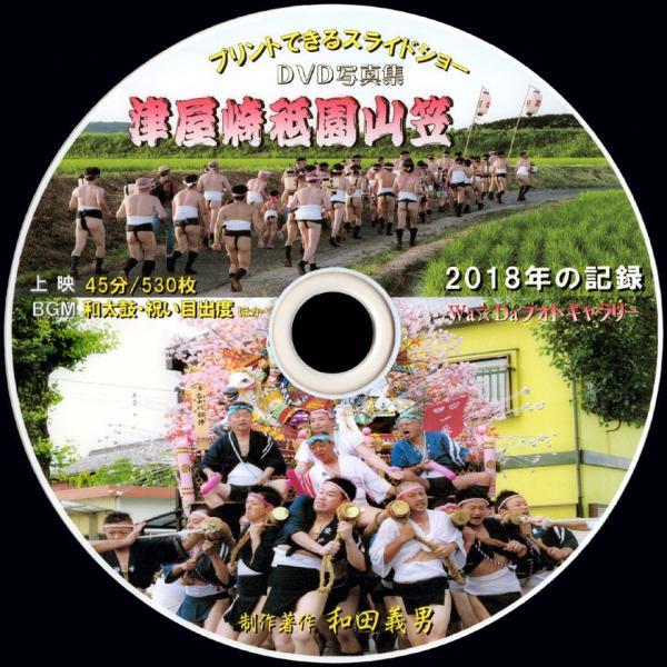 【52d】 DVD写真集「津屋崎祇園山笠」2018年版(スライドショー形式)|wada-photo