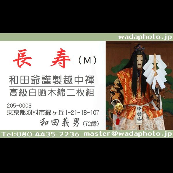 【1b】和田爺謹製越中褌「長寿」(Mサイズ)高級白晒木綿 二枚組|wada-photo|02