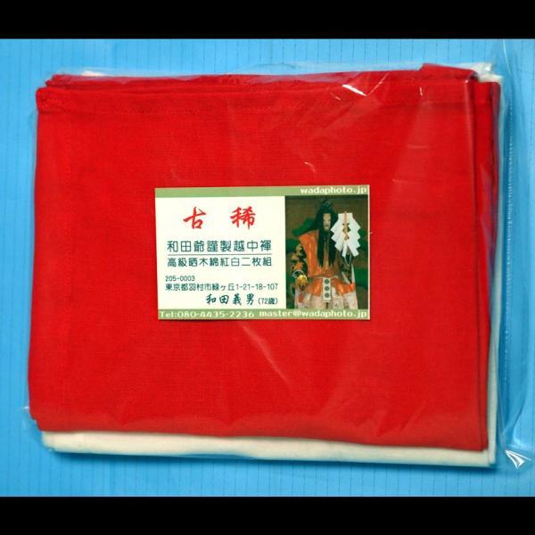 【5】和田爺謹製越中褌 古稀 高級晒木綿 紅白二枚組 wada-photo