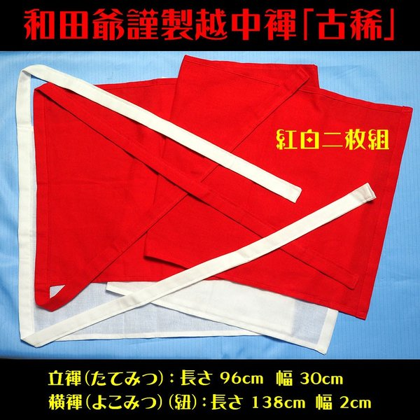 【5】和田爺謹製越中褌 古稀 高級晒木綿 紅白二枚組 wada-photo 02
