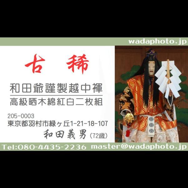【5】和田爺謹製越中褌 古稀 高級晒木綿 紅白二枚組 wada-photo 13