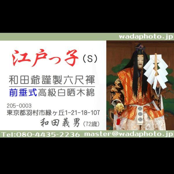 【6】和田爺謹製前垂式六尺褌「江戸っ子」高級白晒木綿一枚組|wada-photo|02