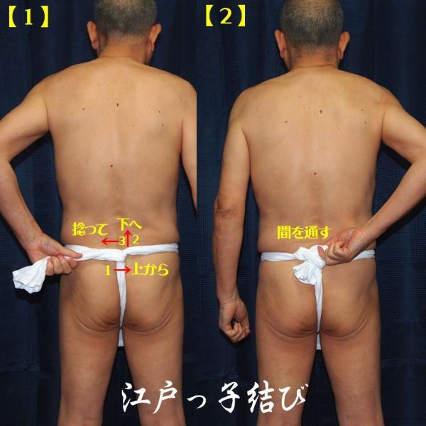 【6】和田爺謹製前垂式六尺褌「江戸っ子」高級白晒木綿一枚組|wada-photo|05