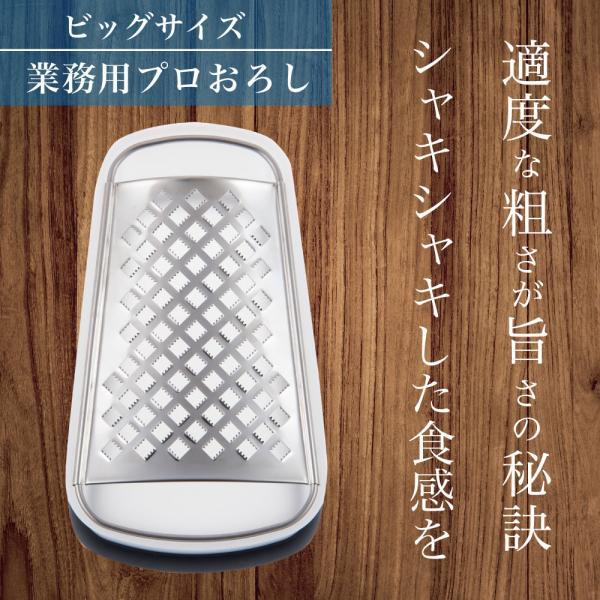 おろし器 業務用プロおろし amazonベストセラー  ビッグサイズ ステンレス
