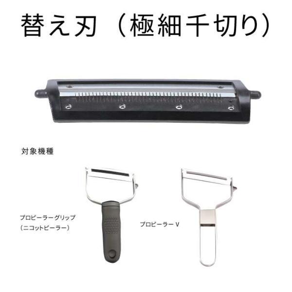 (ピーラー替刃(極細千切り用)) (ネコポスでの配送)プロピーラーV・ニコットピーラー・プロピーラーグリップに対応