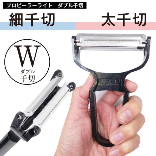 ピーラー 千切り 2枚刃ピーラー(細&太) プロピーラーライト ダブル千切り 千切り 刺身のつま きんぴら