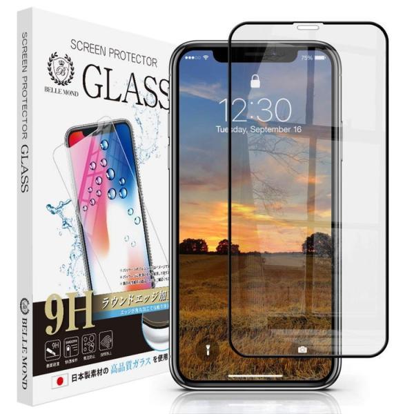 iPhone 11 Pro/iPhone XS 4D ブラックフレーム ガラスフィルム 全面保護 強化ガラス 保護フィルム フィルム 硬度9H 0.3mm 4D CLBK 定形外