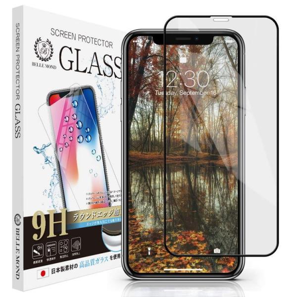 iPhone 11 Pro Max/iPhone XS Max 4D ブラックフレーム ガラスフィルム 全面保護 強化ガラス 保護フィルム フィルム 硬度9H 0.3mm 4D CLBK 定形外