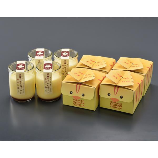 北海道室蘭産 うずらのプリン+うずらんかすていら キューブセット カステラ お取り寄せ お土産 ギフト プレゼント 特産品 名物商品 お歳暮 御歳暮 おすすめ