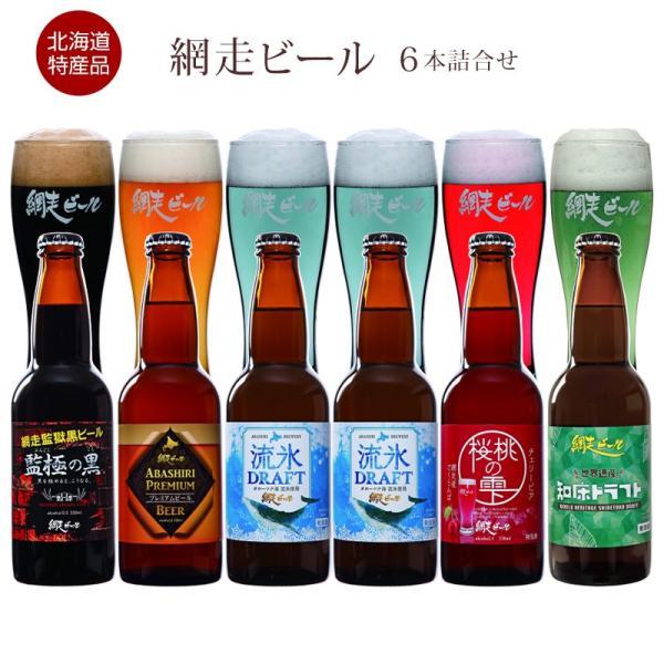 北海道 地ビール 網走ビール全6本詰合せ(流氷ドラフト2本+各1)