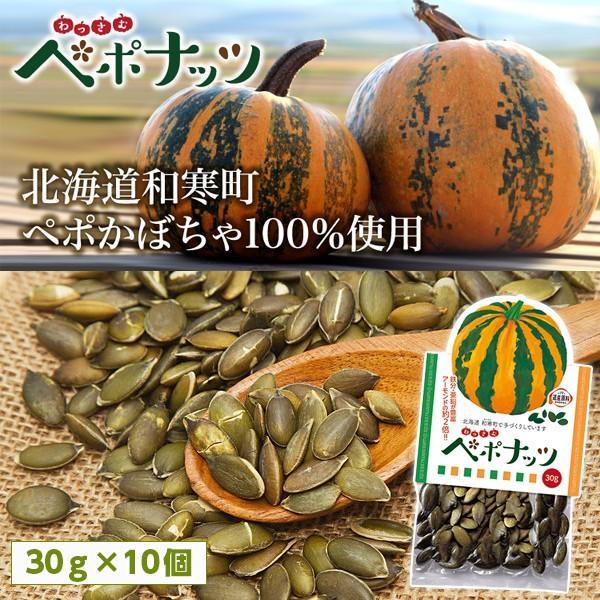 かぼちゃの種 ロースト 北海道和寒町産 わっさむペポナッツ 30g 10個セット 着日指定不可 お取り寄せ お土産 ギフト プレゼント 特産品 名物商品