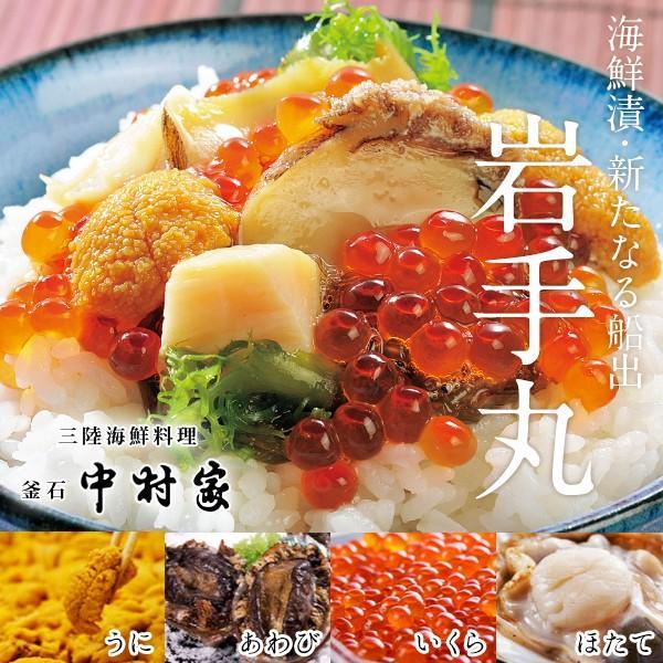 三陸海鮮料理 釜石 中村家 岩手丸 400g