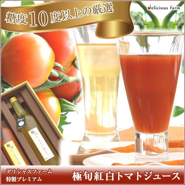極旬紅白 赤白 トマトジュース 500g 2本セット デリシャスファーム 宮城県 お取り寄せ お土産 ギフト プレゼント 特産品 名物商品 お中元 御中元 おすすめ