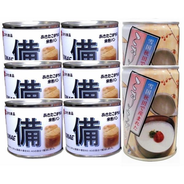 【秋田県産】非常食備蓄、ご贈答に!あきたこまちの米粉パン(6缶)、こまちがゆ(2缶)セット お取り寄せ お土産 ギフト プレゼント 特産品 名物商品 おすすめ