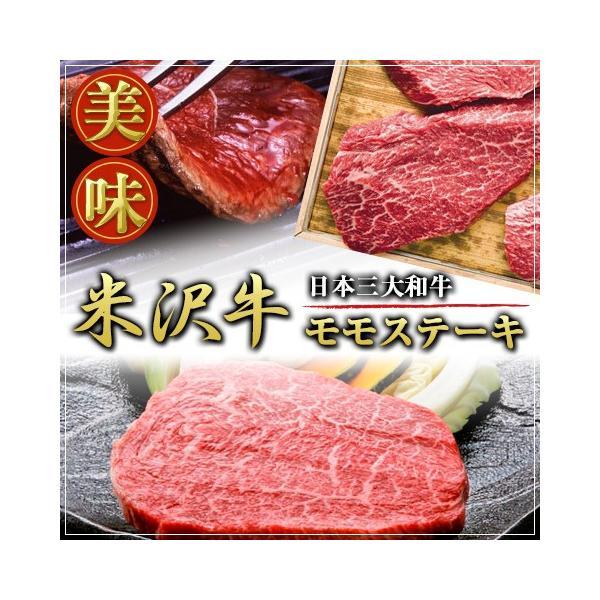 米沢牛 モモステーキ 150g×4枚 離島不可 お取り寄せ お土産 ギフト プレゼント 特産品 名物商品 お歳暮 御歳暮 おすすめ