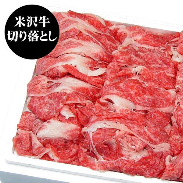 米沢牛 切り落とし肉 700g 離島不可 お取り寄せ お土産 ギフト プレゼント 特産品 名物商品 お中元 御中元 おすすめ