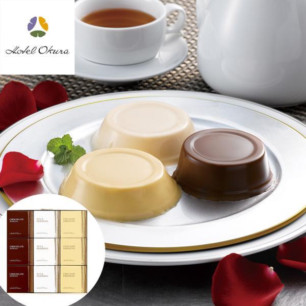 「ホテルオークラ」2種のプリンとチョコレートムース47B-418バレンタインホワイトデー2021プチギフトお返し詰め合わせお取り