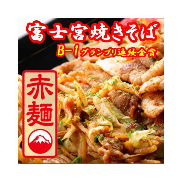富士宮焼きそば さのめん特製 赤麺 3食セット お取り寄せ お土産 ギフト プレゼント 特産品 名物商品 お中元 御中元 おすすめ