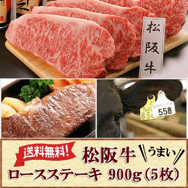 松阪牛 ロースステーキ 900g ランク4等級以上 お取り寄せ お土産 ギフト プレゼント 特産品 名物商品 お中元 御中元 おすすめ