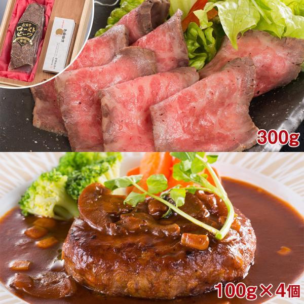 松阪牛 ローストビーフ(300g)&デミグラスソースハンバーグ(100g×4個)セット 産地直送 三重県 お取り寄せ ギフト プレゼント 特産品