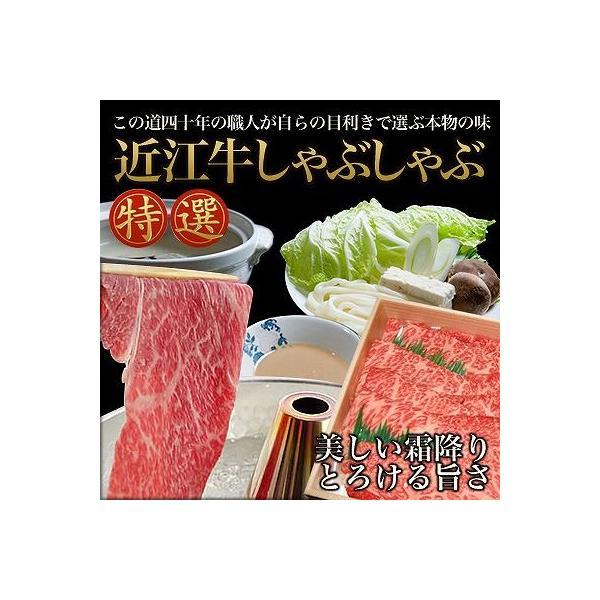 滋賀県 近江牛 しゃぶしゃぶ 300g 冷凍 お取り寄せ お土産 ギフト プレゼント 特産品 名物商品 お歳暮 御歳暮 おすすめ