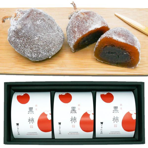 京都仁王門 黒柿3個入り お取り寄せ 通販 お土産 お祝い プレゼント ギフト おすすめ