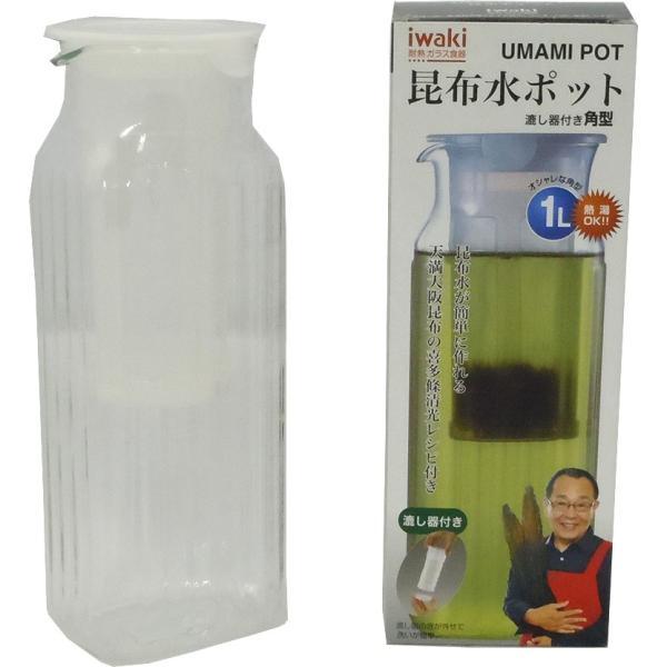 iwaki 昆布水ポット UMAMI POT 1L K296KF-KOW お取り寄せ お土産 ギフト プレゼント 特産品 名物商品 お歳暮 御歳暮 おすすめ