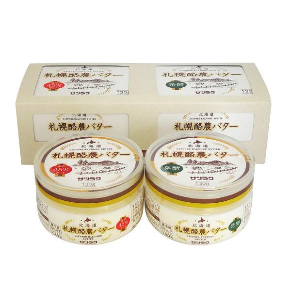 北海道 札幌酪農バターセット  お取り寄せ お土産 ギフト プレゼント 特産品 名物商品 お中元 御中元 おすすめ