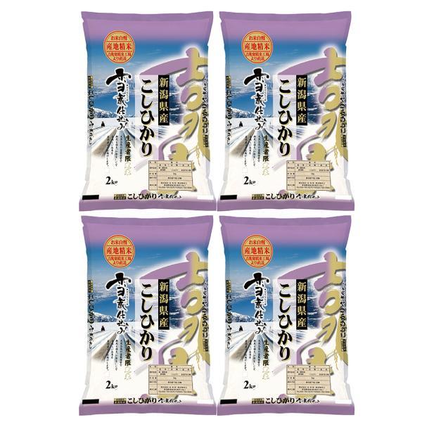 新潟県産こしひかり 8kg(2kg×4) お米 お取り寄せ お土産 ギフト プレゼント 特産品
