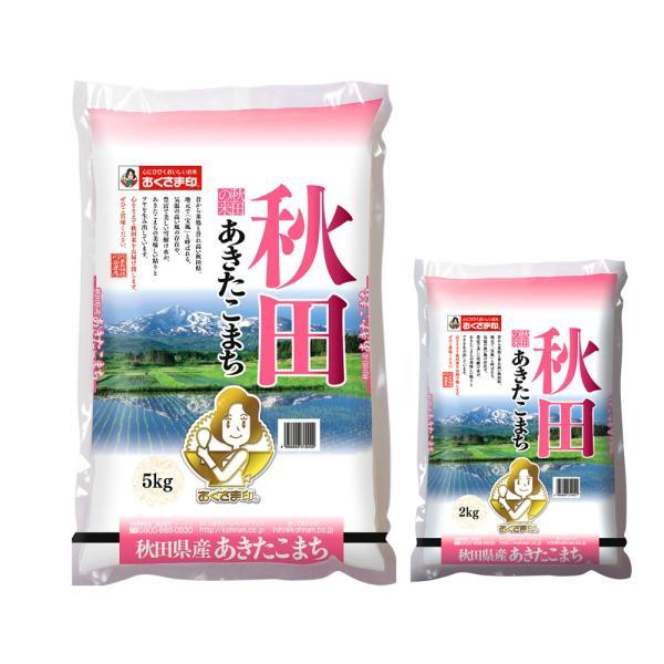 秋田県産あきたこまち 2kg×1本・5kg×1本 お米 お取り寄せ お土産 ギフト プレゼント 特産品