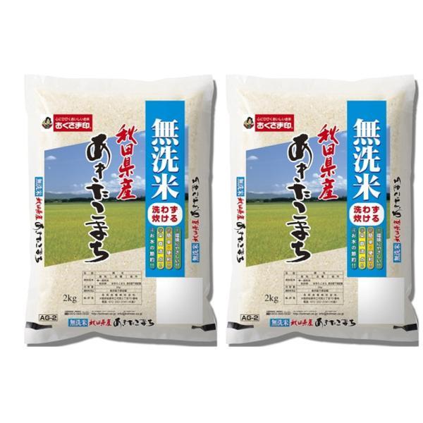 無洗米秋田県産あきたこまち 2kg×2本 お米 お取り寄せ お土産 ギフト プレゼント 特産品