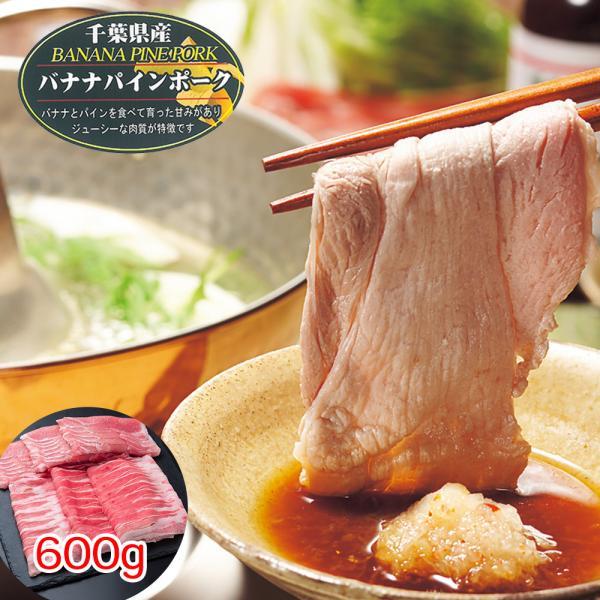 千葉県産 バナナパインポーク ロース・バラしゃぶしゃぶ(計600g)【送料込み】 豚肉 冷凍 お取り寄せ お土産 ギフト プレゼント