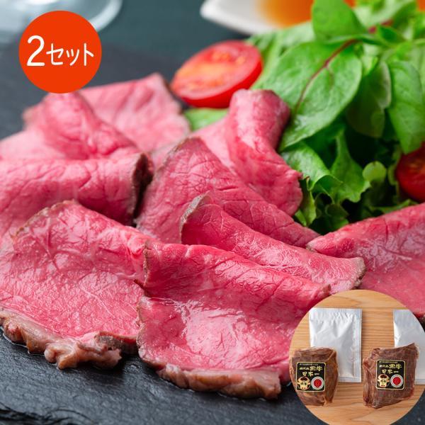 鹿児島黒牛のローストビーフ(ソース付)2セット【送料込み】 冷凍 お取り寄せ お土産 ギフト プレゼント