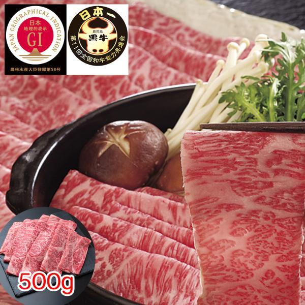 鹿児島黒牛 肩ロースしゃぶしゃぶ用(500g)【送料込み】 牛肉 お取り寄せ お土産 ギフト プレゼント
